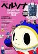 �y���\�i Persona Year Anniversary Book E-mook