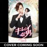 Bel Ami DVD-BOX2