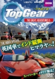 Top Gear THE GREAT ADVENTURES 5