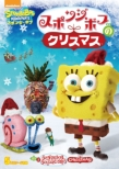 Spongebob Squarepants It`s A Spongebob Squarepants Christmas!