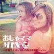Osha Mama Mix-Kosodate To Oshare No Ryouritsu Kakumei Covers-