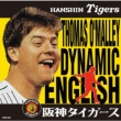 O' Malley No Dinamic English-O' Malley No Rokkou Oroshi-