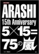 Arashi 15th Anniversary 5x15=75 no Arashi Limited Eikyu Hozon Edition
