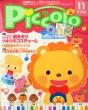 Piccolo (�s�R��)2014�N 11����