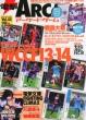 Dengeki Arcade Game Vol.44 2014 October 13