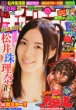 Weekly Shonen Champion 2014 September 25