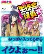 Tv Anime[seitokaiyakuindomo]blu-Ray Box