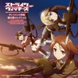 [strike Witches Operation Victory Arrow Vol.1 Saint Trond No Raimei]hime Uta Collection