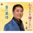 Omae Wo Hanasanai/Otoko No Bojou