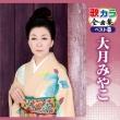 Uta Kara Zenkyoku Shuu Best 8 Otsuki Miyako