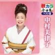 Uta Kara Zenkyoku Shuu Best 8 Nakamura Mitsuko