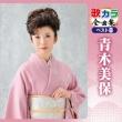 Uta Kara Zenkyoku Shuu Best 8 Aoki Miho