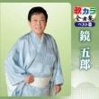 Uta Kara Zenkyoku Shuu Best 8 Kagami Goro