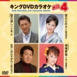 King Dvd Karaoke Hit 4 Vol.113