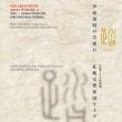 The Artistry of Akira Ifukube 11 -Ken Takaseki: Sapporo Symphony Orchestra