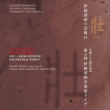 The Artistry of Akira Ifukube 12 -Kaoru Wada: Tokyo Philharmonic Orchestra