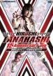 Tanahashi Hiroshi Debut Juugo Shuunen Kinen Dvd