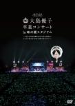 Oshima Yuko Sotsugyou Concert In Ajinomoto Studium-Rokugatsu Youka No Kousui Kakuritsu 56%