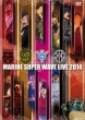 MARINE SUPER WAVE LIVE DVD 2014