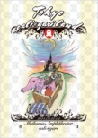 Tokyo Caligari Land Rakubi 2014.02.02 Ryoushin Ban