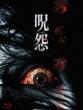Juon Gekijou Ban Blu-Ray Saikyou Box