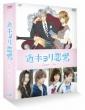 Kinkyori Renai -Season Zero-Dvd-Box Gouka Ban
