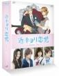 Kinkyori Renai -Season Zero-Blu-Ray Box Gouka Ban