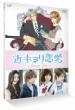 Kinkyori Renai -Season Zero-Vol.1