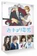 Kinkyori Renai -Season Zero-Vol.3