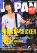 ROCKIN' ON JAPAN 2014 OCTOBER