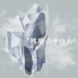 Terror In Resonance Original Soundtrack 2 -Crystallized-
