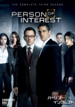Person Of Interest Third Season Complete Box