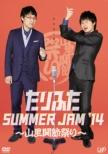 Tarifuta Summer Jam `14-Yamazato Kansetsu Matsuri-