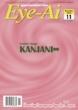 Eye-ai 2014�N 11���� (�փW���j��)