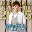 Kitayama Takeshi 2015 Nen Zenkyoku Shuu