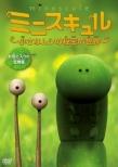 Minuscule-Chiisana Mushi No Himitsu No Sekai-[vol.2]
