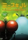 Minuscule-Chiisana Mushi No Himitsu No Sekai-[vol.3]