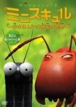 Minuscule-Chiisana Mushi No Himitsu No Sekai-[vol.4]