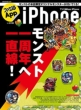 �t�@�~��app No.018 Iphone �G���^�[�u���C�����b�N
