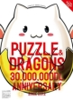Puzzle & Dragons 3000,000 DL Anniversary