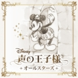 Disney Koe No Ouji Sama All Stars