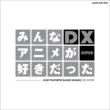Minna Anime Ga Suki Datta Dx Silver