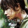 Rurou ni Kenshin Densetsu no Saikihen Original Soundtrack
