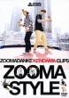 Zoomadanke[zoomadanke]kendama Clips[zoomastyle]