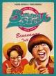 Banana Steak Dvd-Box 2