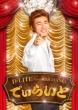 �ł��炢�� (CD+DVD)