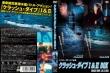 �N���b�V�� �_�C�uI & II Dvd Box
