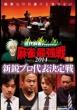 Kindai Mahjong Presents Mah-Jong Saikyousen 2014 Shinei Pro Daihyou Kettei Sen Gekan