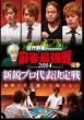 Kindai Mahjong Presents Mah-Jong Saikyousen 2014 Shinei Pro Daihyou Kettei Sen Joukan