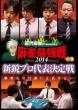 Kindai Mahjong Presents Mah-Jong Saikyousen 2014 Shinei Pro Daihyou Kettei Sen Chuukan
